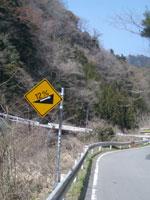本川根への急勾配