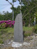 証拠?の記念碑