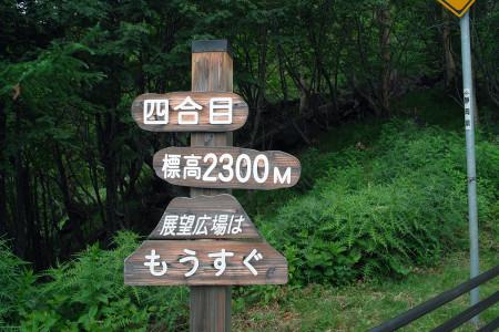 富士山四合目