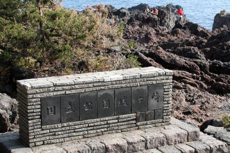 国立公園の碑
