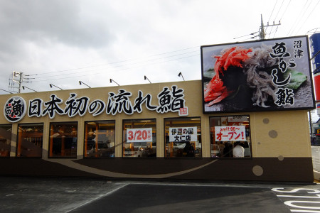 流れ鮨 大仁店