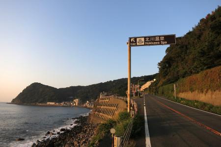 北川温泉へ