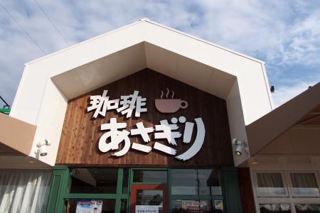珈琲あさぎり 菊川店