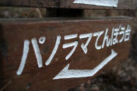 岩本山公園にて