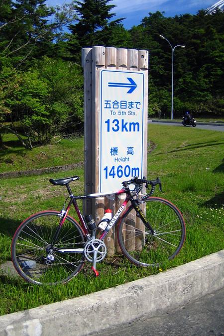 富士山スカイライン登山区間入口