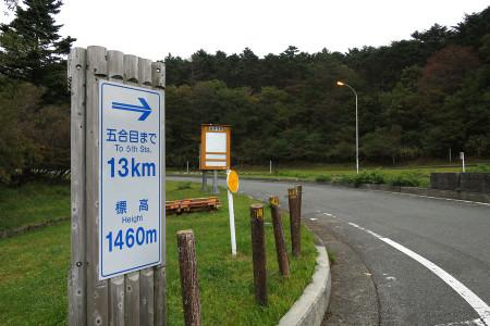 富士山スカイライン登山区間分岐