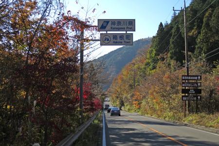神奈川県箱根町