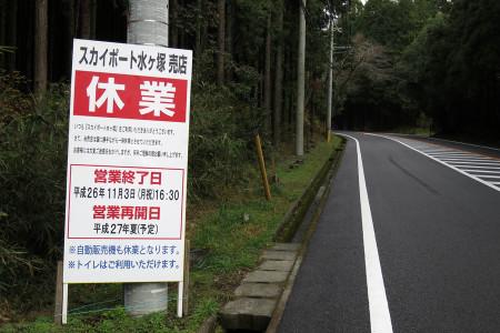 水ヶ塚駐車場売店休業のお知らせ