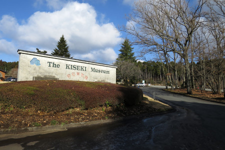 奇石博物館入口
