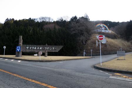 サイクルスポーツセンター