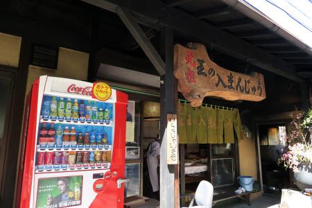 雛鶴の饅頭屋