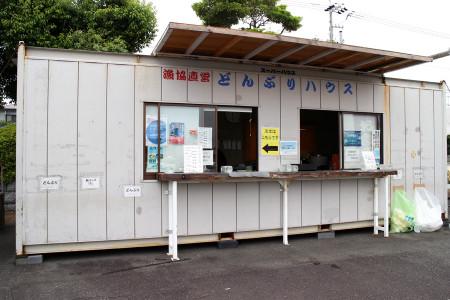 漁協直営どんぶりハウス