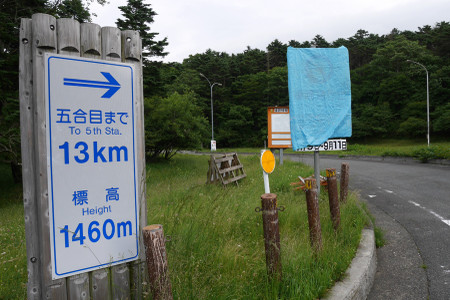 登山区間入口