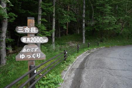 富士山三合目