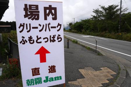 朝霧Jam